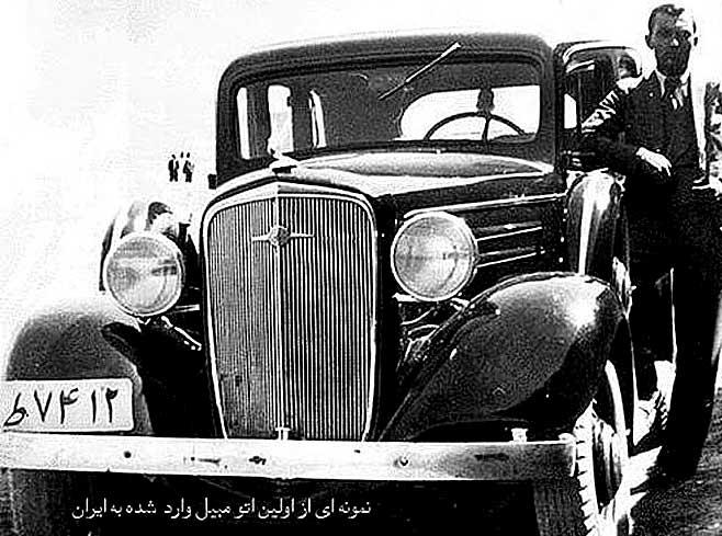 اولین خودروی وارداتی در ایران