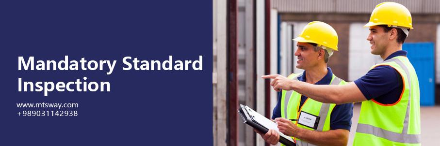 بازرسی استاندارد اجباری