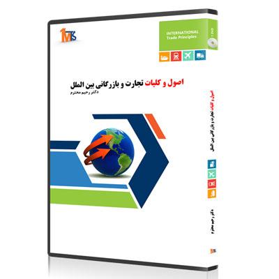 دوره آموزش تجارت و بازرگانی بین الملل