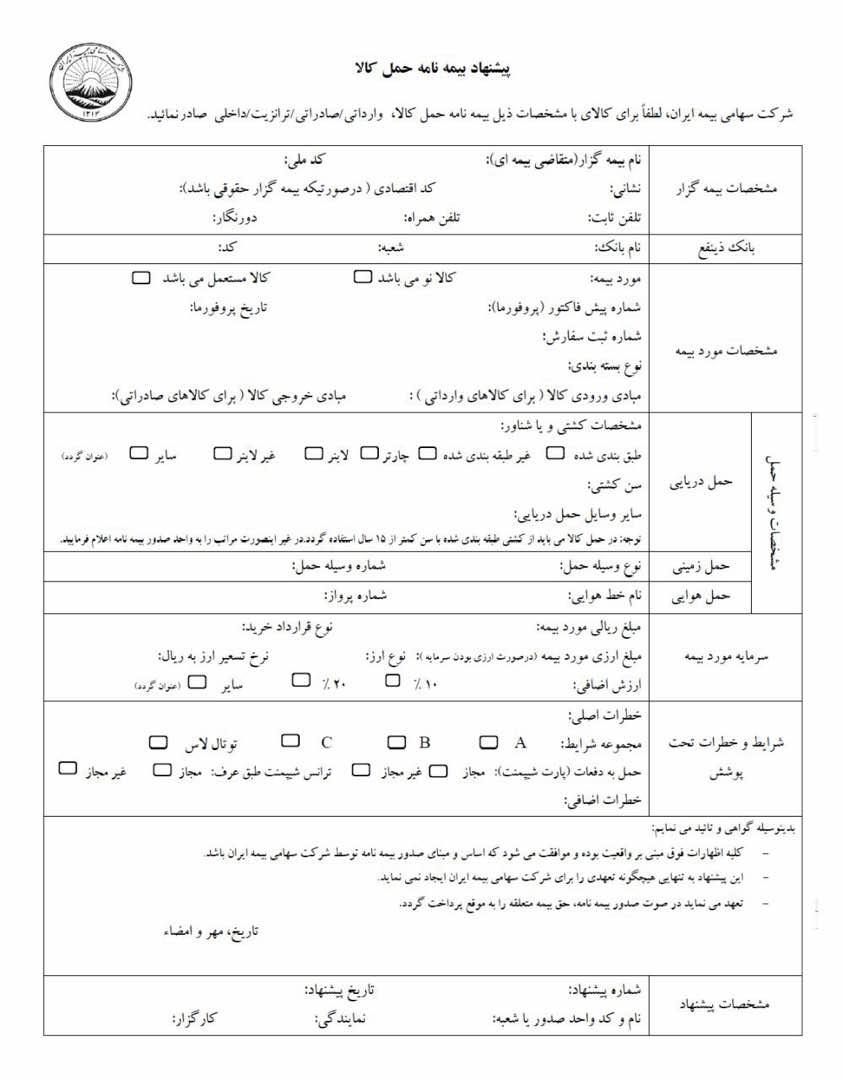 نمونه فرم پیشنهاد بیمه حمل و نقل بین المللی کالا (بیمه ایران)