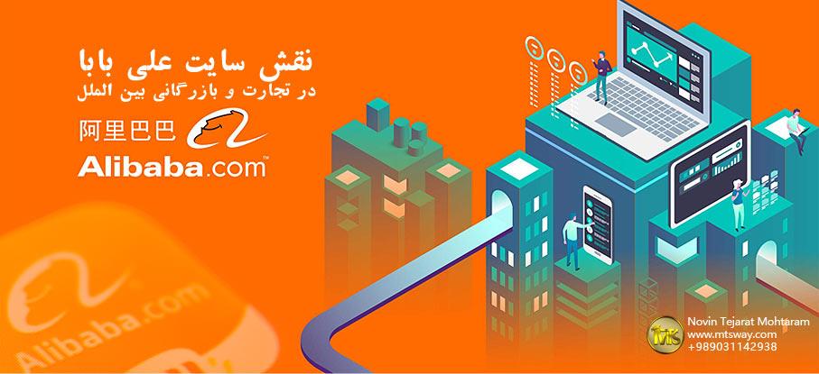 ثبت نام در سایت علی بابا